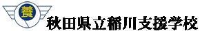 秋田県立稲川支援学校